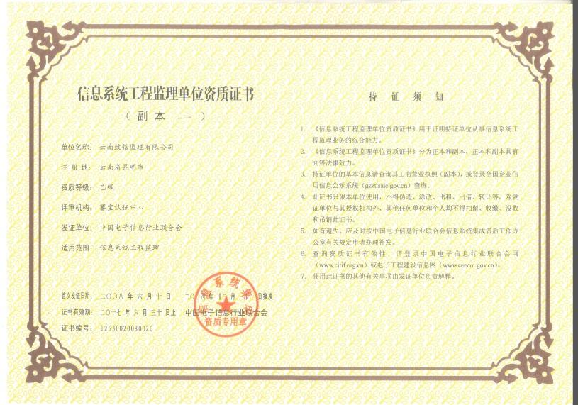 集成电路版图设计证书